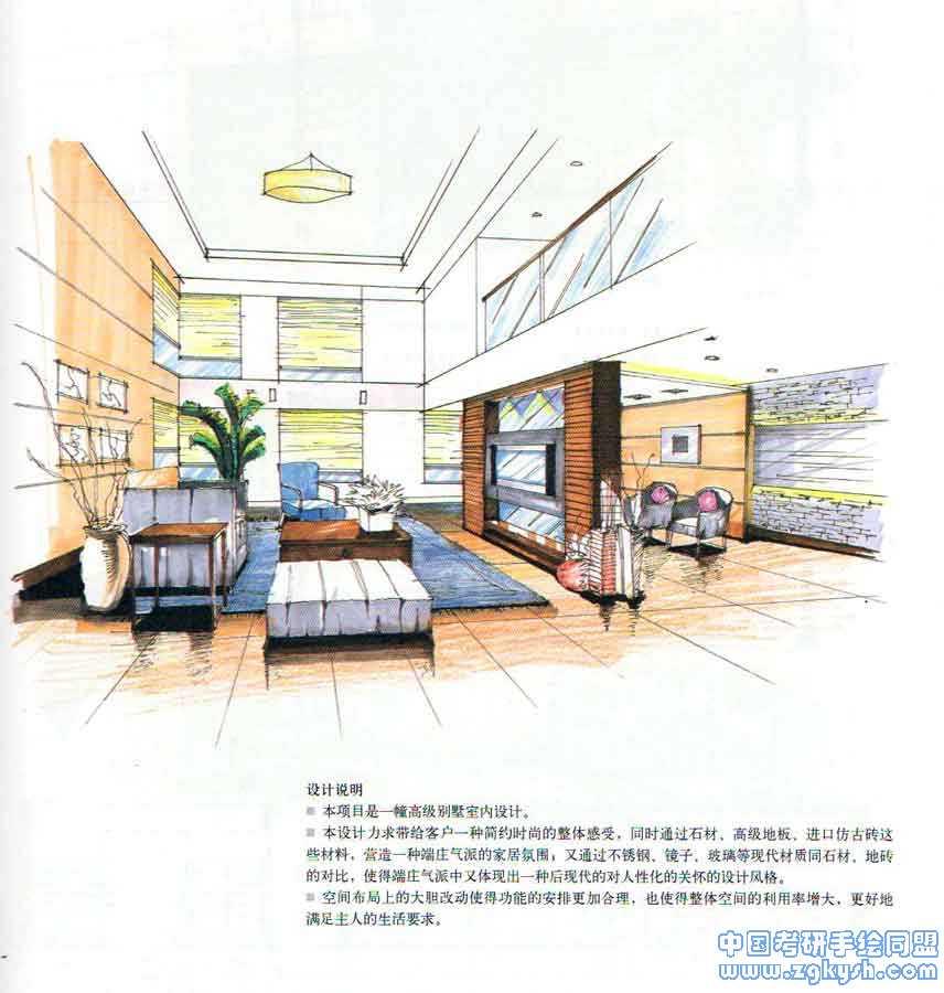 高级别墅室内设计手绘快题——效果图