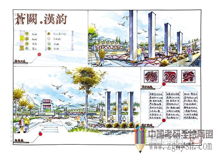 69 考研手绘快题 69 风景园林手绘快题 69 中国传统文化广场