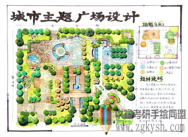 城市主题广场设计主题考研手绘快题 - 学习手绘zgkysh