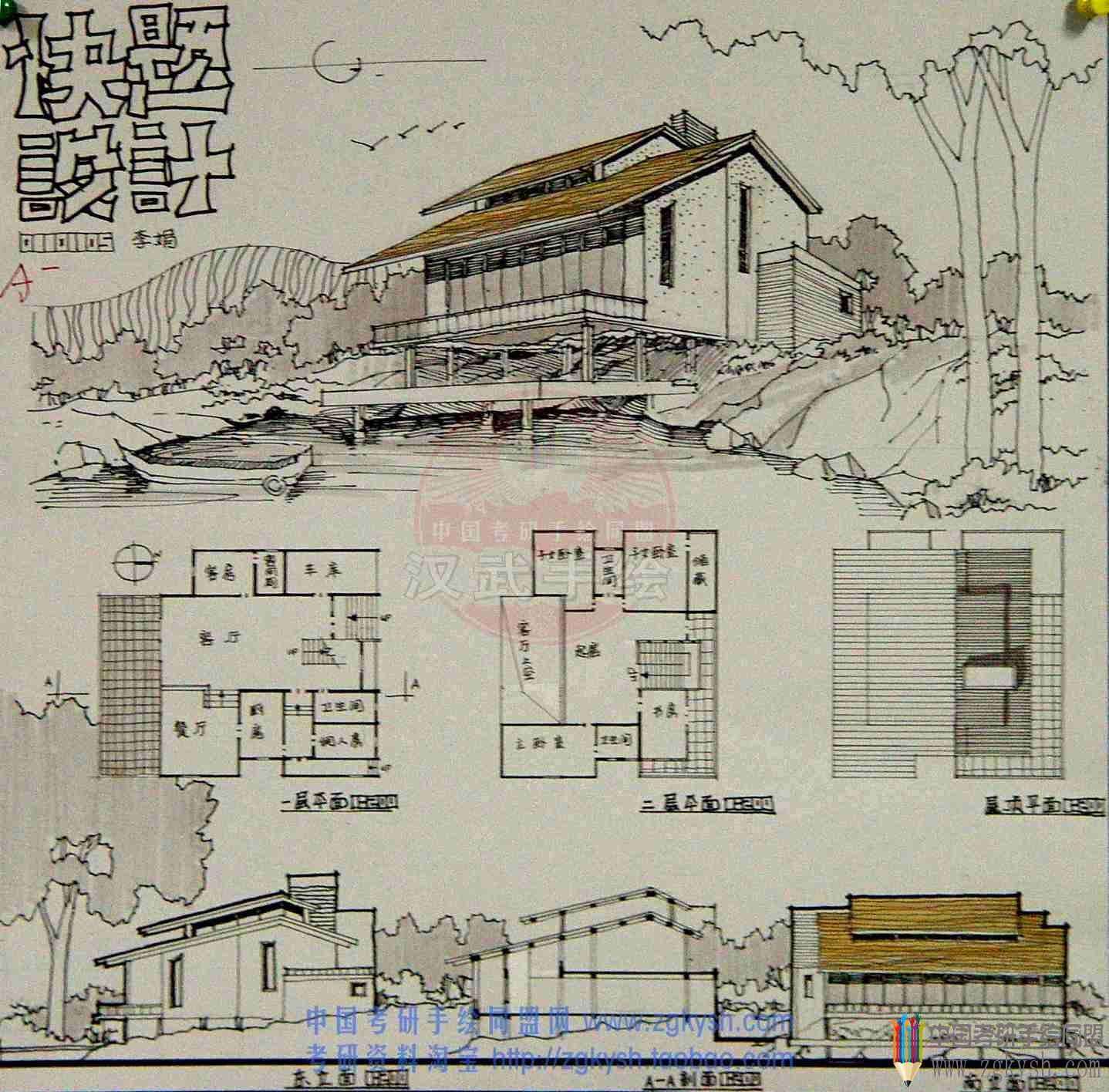 清华大学建筑学院超经典高分快题180例(二)