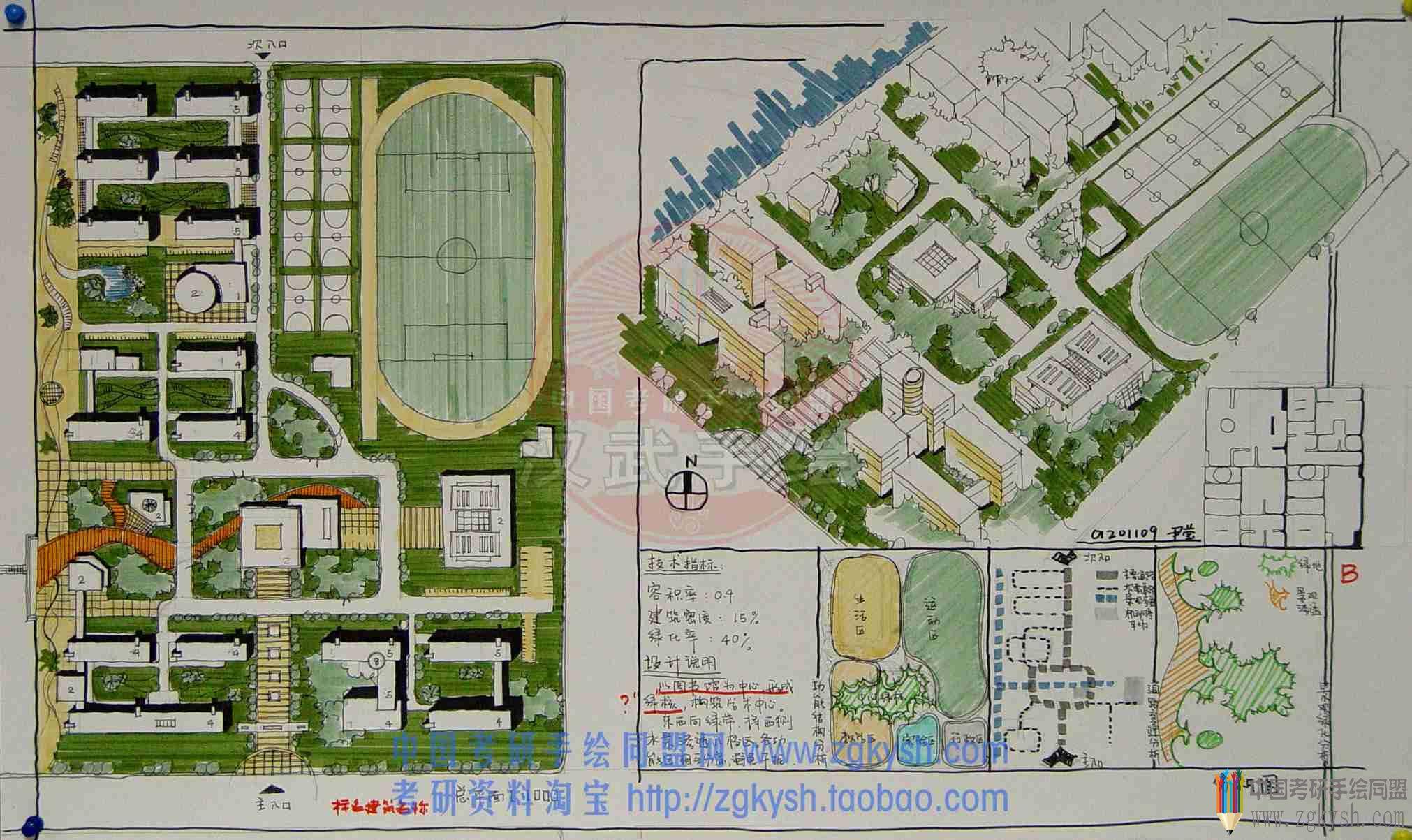 清华大学建筑学院超经典高分快题180例(三)