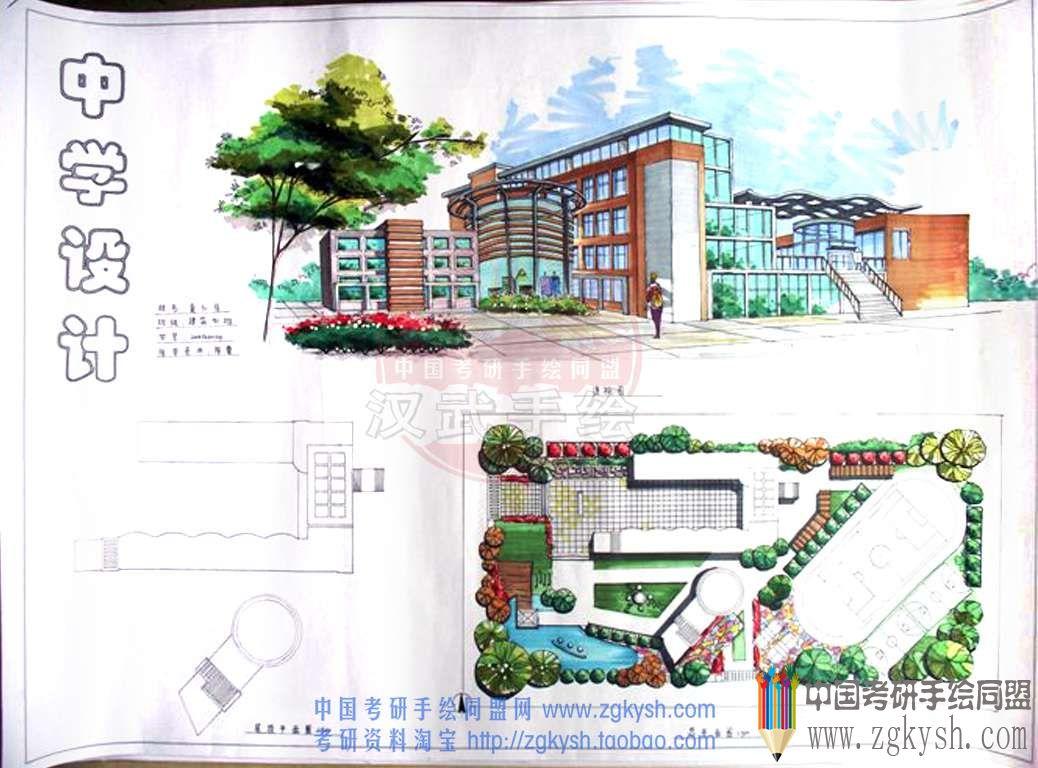 中学建筑设计快题
